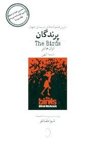 پرندگان بر اساس داستانی از دافنه دوموریه