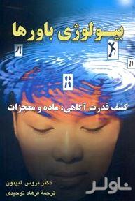 بیولوژی باورها (آزاد کردن قدرت آگاهی ماده و معجزات)