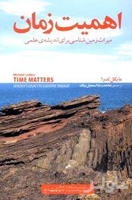 اهمیت زمان (میراث زمینشناسی برای اندیشهی علمی)