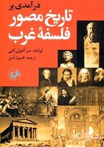 درآمدی بر تاریخ مصور فسفه غرب