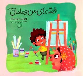 قصههای من و مامان (جلد 4)