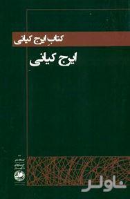 کتاب ایرج کیانی