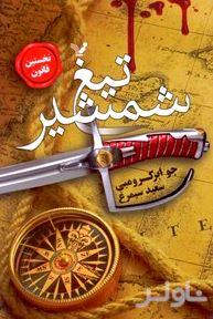 تیغ شمشیر (نخستین قانون) کتاب اول