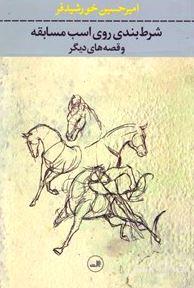 شرطبندی روی اسب مسابقه و قصههای دیگر