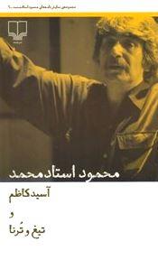 آسید کاظم و تیغ و ترنا از مجموعه نمایشنامههای محمود استاد محمد (جلد اول) نمایشنامه