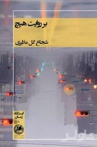 بر روایت هیچ