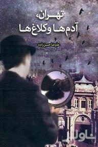 تهران آدمها و کلاغها