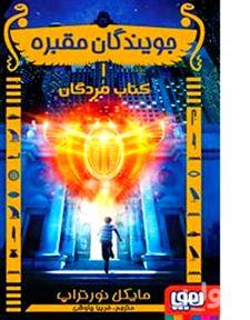 کتاب مردگان (جویندگان مقبره 1)