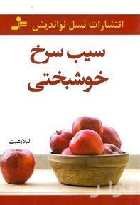 سیب سرخ خوشبختی