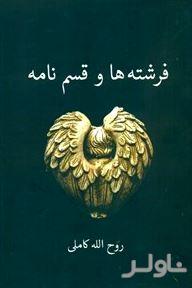 فرشتهها و قسمنامه