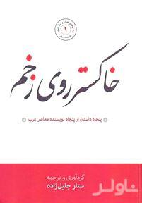 خاکستر روی زخم (50 داستان از 50 نویسنده معاصر عرب)
