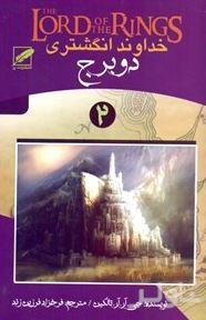2 برج (خداوند انگشتری 2 )