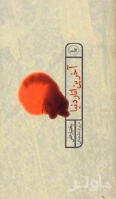 آخرین انار دنیا (پالتویی)