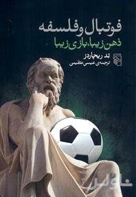 فوتبال و فلسفه (ذهن زیبا بازی زیبا)