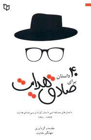 40 داستان برای صادق هدایت (داستانهای مسابقه ادبی داستان کوتاهنویسی صادق هدایت 1390تا 1394)