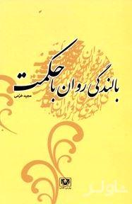 بالندگی روان با حکمت (پیوند حکمت در ایران کهن با دانش روز روان)