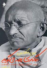 گاندی چه میگوید (در باب خشونت پرهیزی مقاومت و شجاعت)