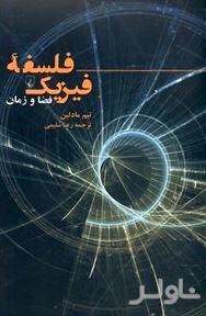 فلسفه فیزیک (فضا و زمان)
