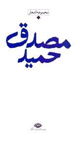مجموعه اشعار حمید مصدق