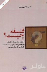 فلسفه چیست (تحلیلی در چیستی فلسفه فلسفه کارآمد روش درست تفکر فلسفه و علوم تجربی)