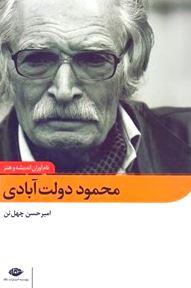 محمود دولتآبادی
