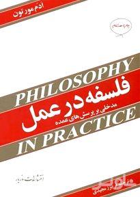 فلسفه در عمل (مدخلی بر پرسشهای عمده)