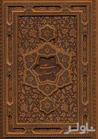 بوستان سعدی (با جعبه) معطر
