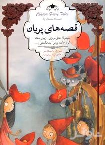 قصههای پریان (بهترین قصههای پریان شارل پرو) تصویرسازی