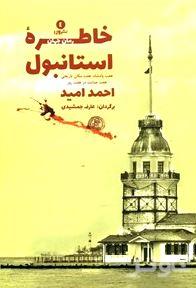 خاطره استانبول