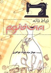 خیاطخانه ایران خانوم