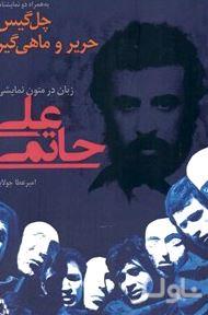 زبان در متون نمایشی علی حاتمی (به همراه 2 نمایشنامه چلگیس حریر و ماهیگیر)