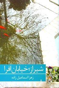 شیراز خیابان افرا