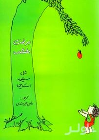 درخت بخشنده