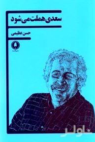 سعدی هملت میشود (1 نمایشنامه 1 مصاحبه و 3 یادداشت) نمایشنامه