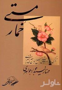 خمار مستی (بر اساس زندگینامه شیخ مصلحالدین سعدی شیرازی)