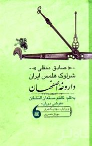 صادق ممقلی (شرلوک هلمس ایران یا داروغه اصفهان)