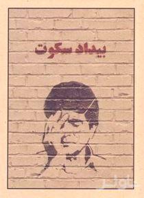 بیداد سکوت (داستانهایی برای خسرو آواز ایران محمدرضا شجریان)