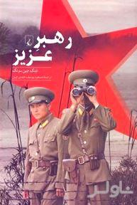 رهبر عزیز (نگاهی به درون کره شمالی)