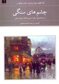 چشمهای سنگی و داستانهای دیگر از نویسندگان اروپای شرقی 2 (2 جلدی)