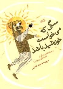 سگی که میخواست خورشید باشد (به همراه 13 قصه دیگر از مردم آسیا)