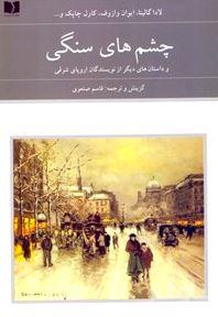 چشمهای سنگی و داستانهای دیگر از نویسندگان اروپای شرقی 1 (2 جلدی)