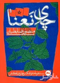 چای نعنا (سفرنامه و عکسهای مراکش)