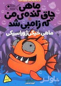 ماهی خیکی ژوراسیکی (ماهی چاق گنده من که زامبی شد 6)