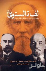 لف تالستوی (به مثابه آینده انقلاب روس) مجموعه مقالات لنین و پلخانوف درباره تالستوی