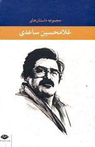 مجموعه داستانهای غلامحسین ساعدی