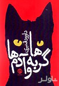 گربهها و آدمها (مجموعه داستانهای کوتاه)