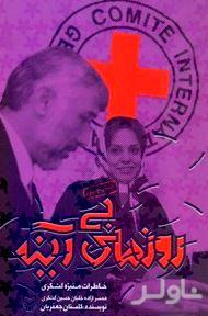 روزهای بیآینه (خاطرات منیژه لشگری همسر آزاده خلبان حسین لشگری)