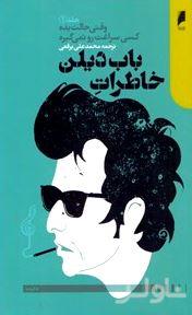 خاطرات باب دیلن (وقتی حالت بده کسی سراغت رو نمیگیره)