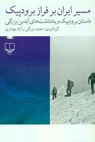 مسیر ایران بر فراز برودپیک و یادداشتهای آیدین بزرگی