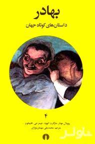 بهادر (داستانهای کوتاه جهان 4)